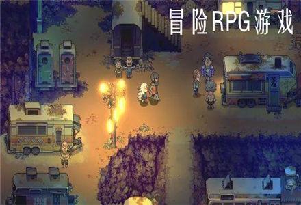 冒险RPG游戏