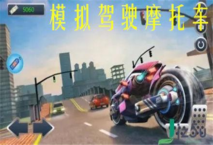 模拟驾驶摩托车
