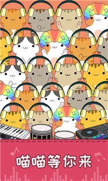 节奏猫咪截图3