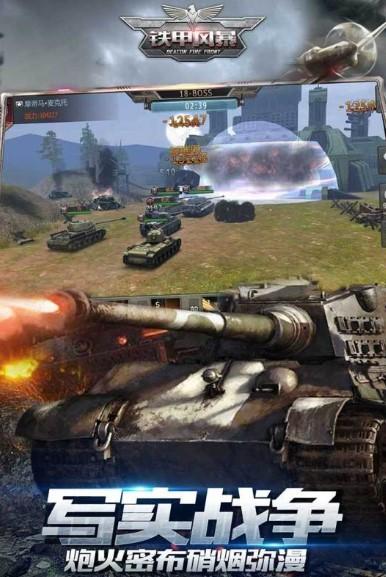 铁甲风暴手机版截图3