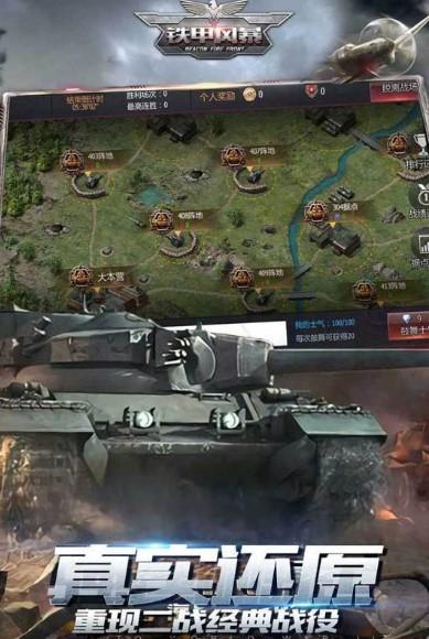 铁甲风暴手机版截图2
