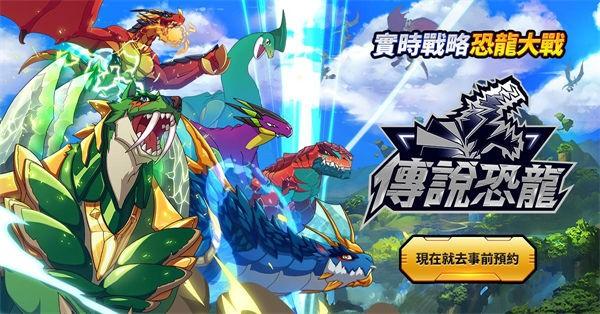传说恐龙截图3