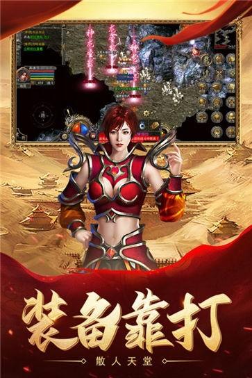 热血合击刘亦菲版截图1