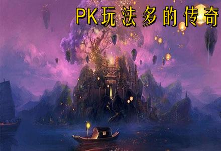 PK玩法多的传奇