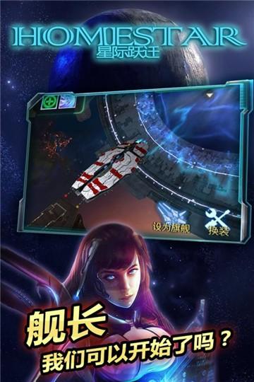 星际跃迁截图3