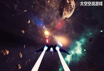 太空空战游戏