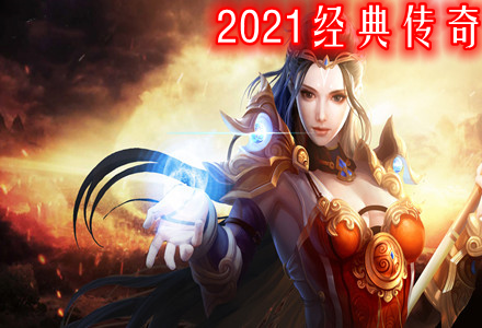 2021经典传奇