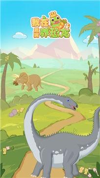 我在后院养恐龙截图4