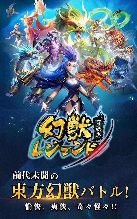 幻兽传说百妖志截图3