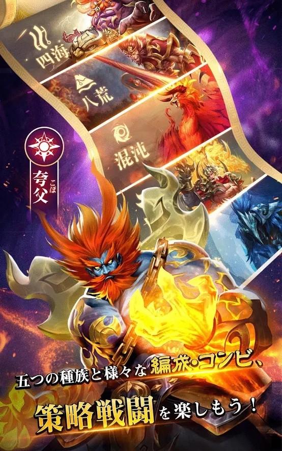 幻兽传说百妖志截图2