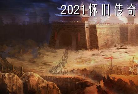 2021怀旧传奇