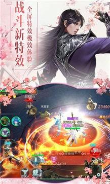 九天魔神飞剑传说截图1