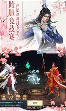 九天魔神飞剑传说截图2