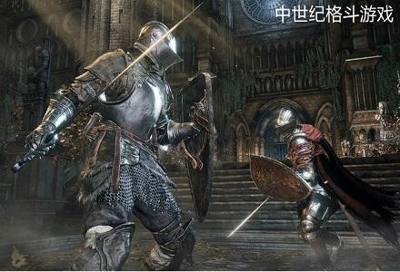 中世纪格斗游戏