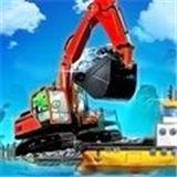 海上挖掘机模拟