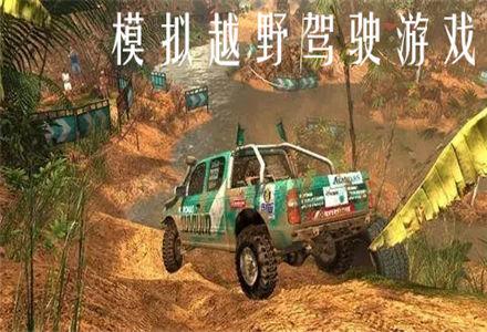 模拟越野驾驶游戏