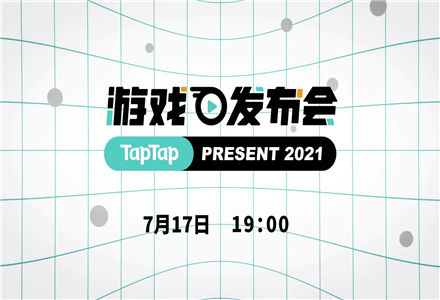 taptap游戏发布会2021游戏大全