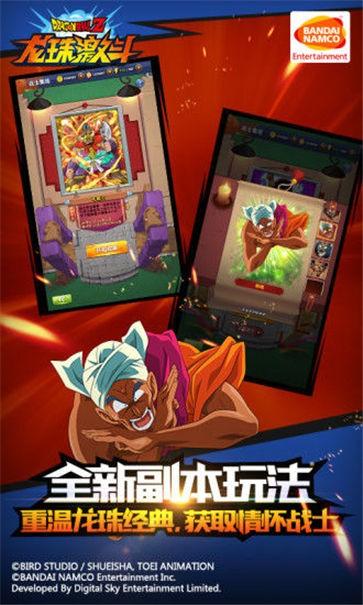 龙珠激斗九游版截图3