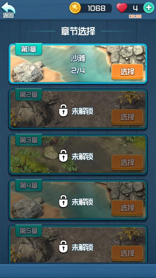 赶海王截图3