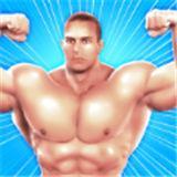 我肌肉最强