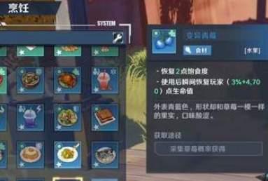 幻塔手游双莓酱吐司食谱配方一览