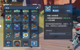 幻塔手游白玉海鲜煲食谱配方一览
