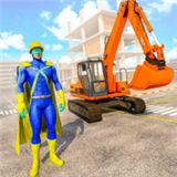 挖掘机超级英雄