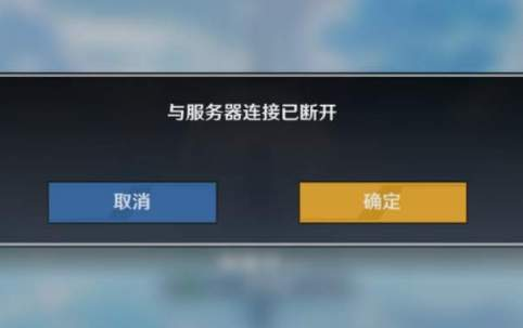 幻塔手游与服务器连接已断开怎么办