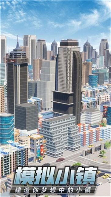 商道高手都市模拟截图2