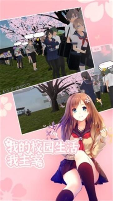 樱花校园模拟器正版截图1