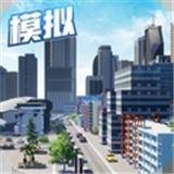 商道高手都市模拟