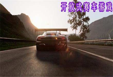 开放式赛车游戏
