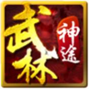 武林神途三职业