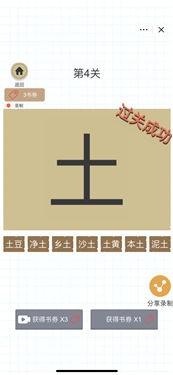 加一笔百变汉字截图2
