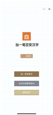 加一笔百变汉字截图1