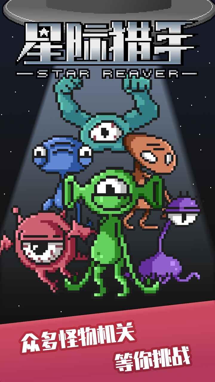 星际猎人截图4
