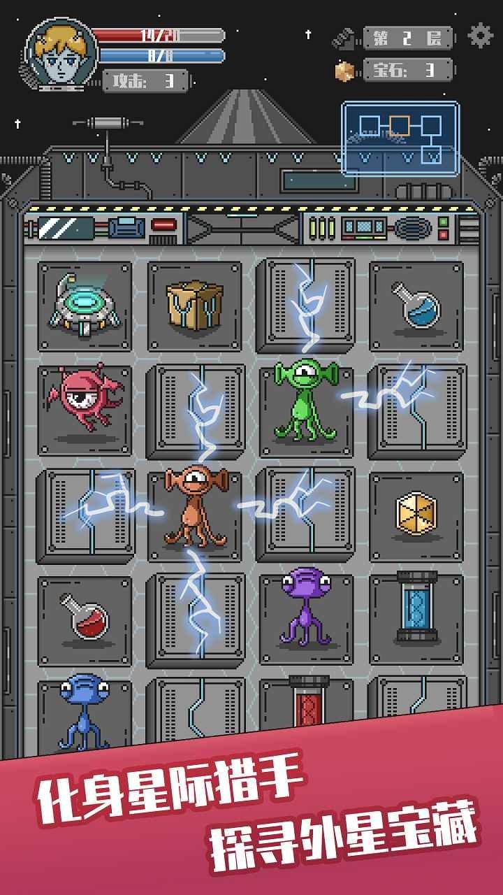 星际猎人截图1