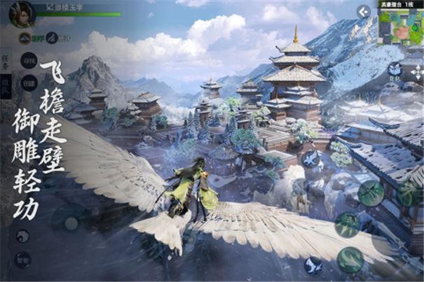 剑侠世界3截图1