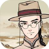 山河旅探游戏