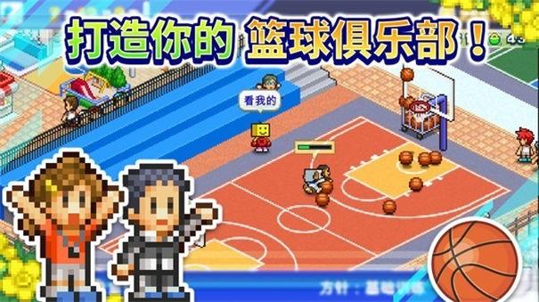 篮球热潮物语青少年联赛截图2