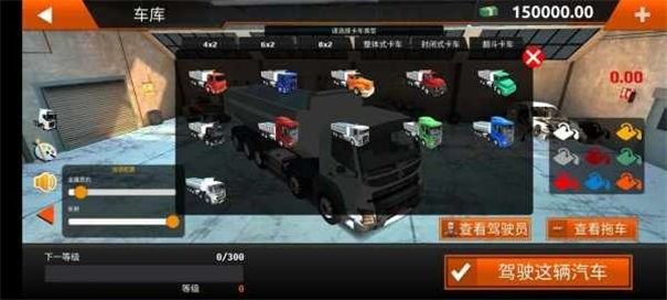 全球卡车模拟器截图1
