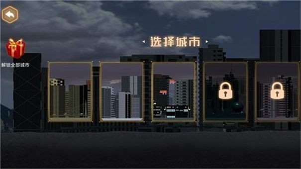 模拟灾难破坏真实城市截图2