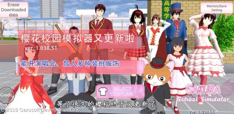 樱花盒子中文版