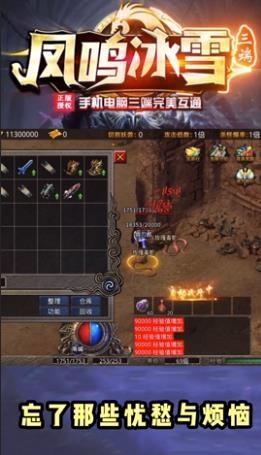 GM9凤鸣冰雪截图1