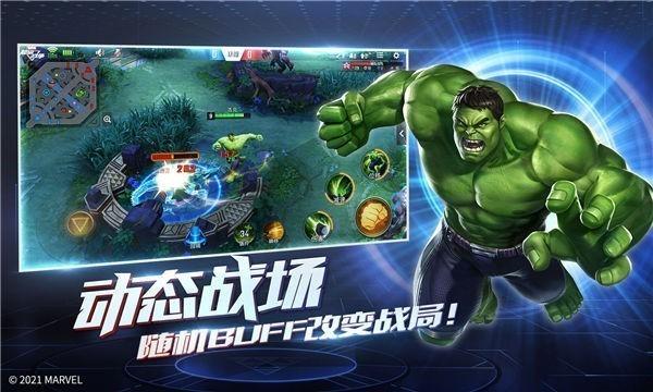 漫威超级战争中文版截图4