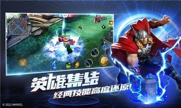 漫威超级战争中文版截图3