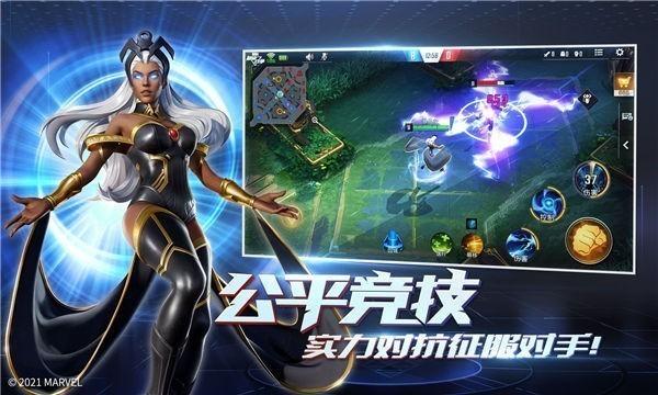 漫威超级战争中文版截图2