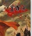 三国志姜维传