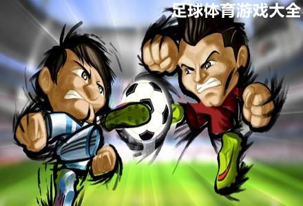 足球体育游戏大全