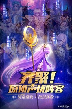 圣斗士星矢正义传说安卓版截图5